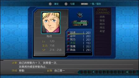 PS4《超级机器人大战T》104五周女主扩展DLC第13话B