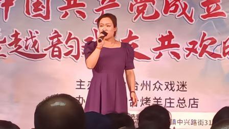 越剧《胭脂》选段,演唱者:叶美珍。鉴洋湖休闲农庄2021.07.03<农历五月廿四>(周周六)下午拍摄