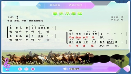 音乐七年级下册湘教版教育部审定演唱曲目新版