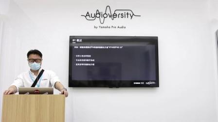 2021年广州专业灯光·音响展雅马哈展位现场讲座 —— STAGEPAS 1K 产品简介