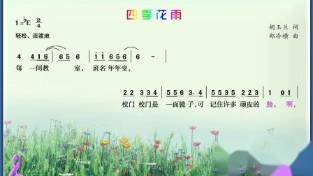 湘教版 音乐 七年级下册 我们的音乐天地 四季花雨
