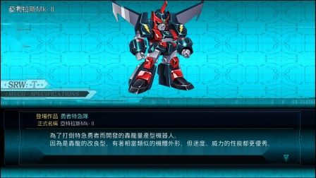 《超级机器人大战T》全机体介绍