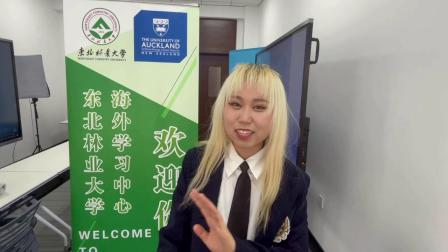 奥克兰大学 Olivia Qin同学 中国学习中心vlog