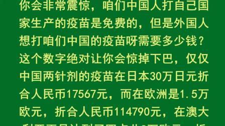 中国疫苗究竟有多值钱?