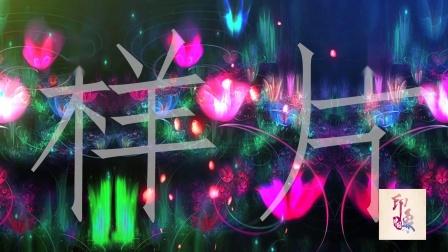 少儿舞蹈《唱花儿的花儿》LED背景视频YXZG2021070801