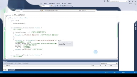 工业控制C#编程基础7-读写txt文档