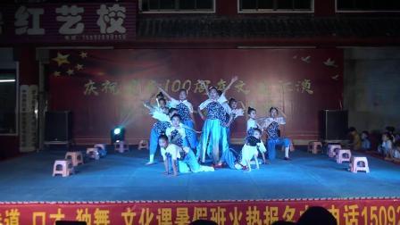 斜沟鲁红艺校2021文艺汇演