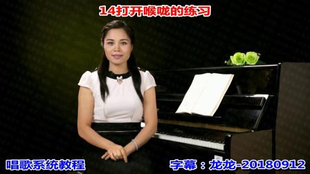唱歌系统教程-14打开喉咙的练习