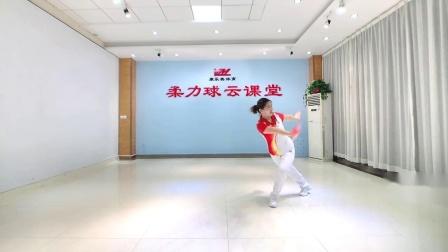 康乐美柔力球健身套路《中华龙舞起来》 第九节   插步绕翻 4x8