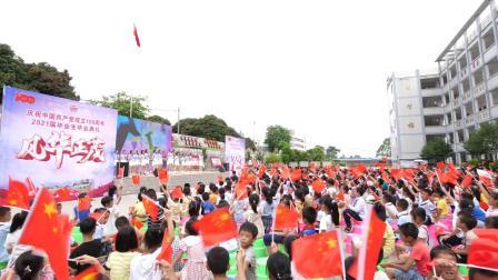 柳州市洛满中心校2015级毕业典礼-六年级学生代表:《大梦想家》