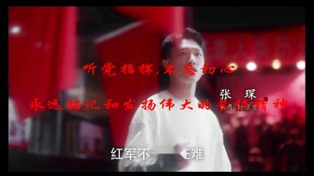 七律·长征(电视剧《百炼成钢》片段).mkv