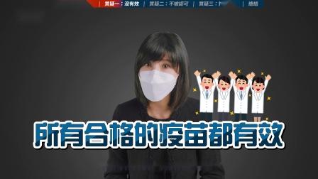打国药疫苗被键盘?台湾老板:打疫苗为什么要扯上政治?