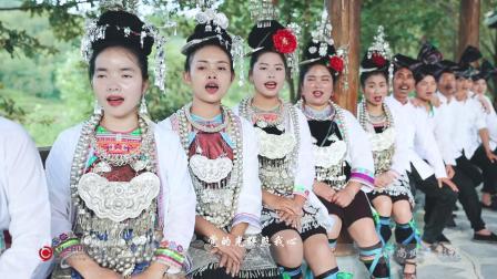 侗语版《唱支山歌给党听》--加LOGO