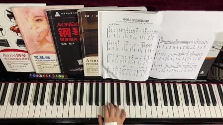 《中国人民志愿军战歌》钢琴教学