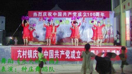舞蹈《火火的中国》(大毛庄建党一百周年文艺晚会)