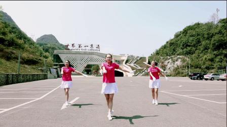中国·凉都第八套健身操舞
