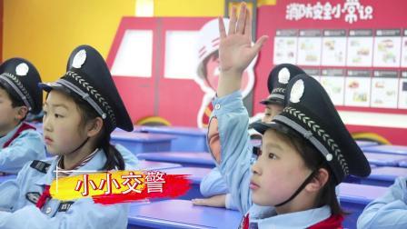 昆山市信义小学安全教育月系列活动