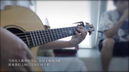 听哭了!超原版《嘉宾》吉他弹唱