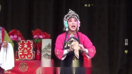 烟台芝罘区彩燕吕剧团演出姊妹易嫁片段今日是五月二十八