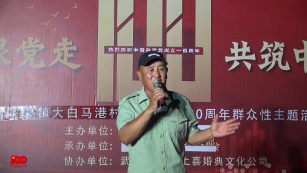 大白马港村庆祝建党100周年群众性文艺演出