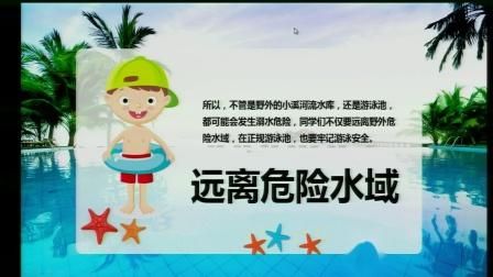 珍爱生命、防范溺水-王小兰-小学-白云山学校
