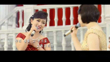 朝鲜歌曲:我们的母亲(国务委员会演奏团 金玉珠 池润美)