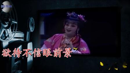 曲剧《红娘》书馆突然灭了灯 选段 演唱:刘艳丽
