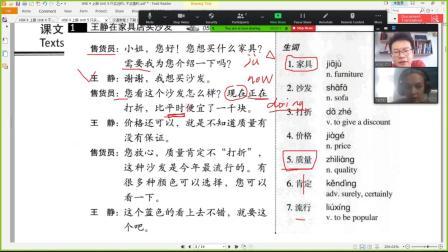 有趣的汉语课,1-on-1 live,7-18