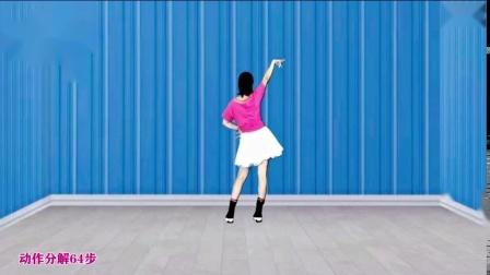 广场舞《相思帕》背面分解
