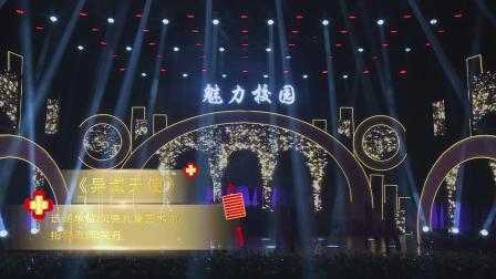 2021重庆魅力校园@贝壳儿童艺术馆@《异域天使》