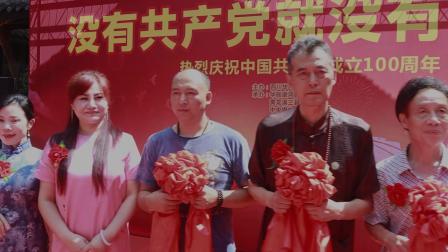 四川华西中医药研究所黄龙溪剪彩仪式    下