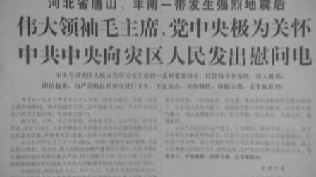 《新闻简报》:唐山地震,救援部队出动直升机。_超清