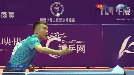 慢动作 范胜鹏  2:3 朱霖峰 超级组半决赛 亿合门窗VS怡阳乒乓 第二场