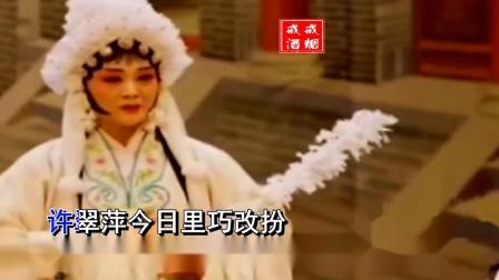 豫剧《下南京》张府以内起灵棺-伴奏  孔爱民