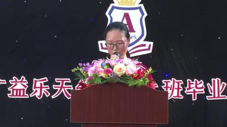 广益乐天幼儿园2021年大班毕业典礼高清
