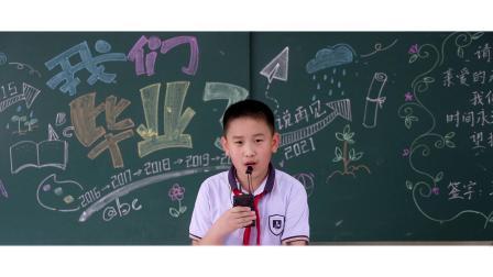 昆山市娄江实验学校2021届六(2)班毕业纪念