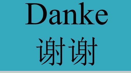 德语谢谢怎么说/小语种口语网官网