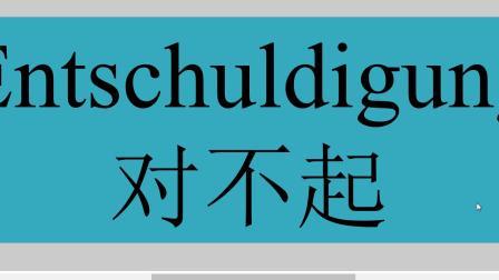 德语对不起怎么说/小语种口语网官网