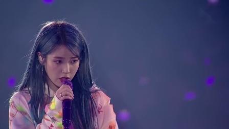 IU 李知恩 演唱会 官方片段合集 Love Poem - 抓住我的手
