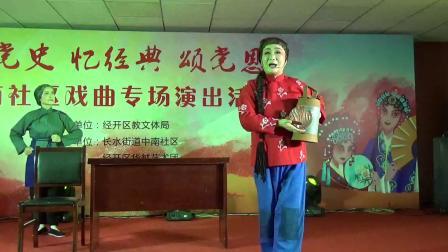 2021.7.21.中南社区演出京剧-红灯记.MP4