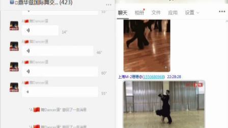 舞道老师4《摩登舞的摆荡和移动-4(左转并退步、双左旋转)》(明远录制)一群…鼎华尔兹国际摩登学习交流群2021.7.21.