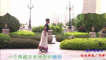 榕城舞魅广场舞《花开的地方》 编舞  萃萃