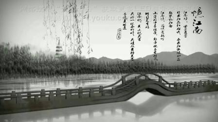 水墨忆江南(2m59s)LED屏大屏背景视频墙-全十古云210720