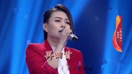 再回首(伴奏)-潘倩倩-双行字幕-超清-王新民制作