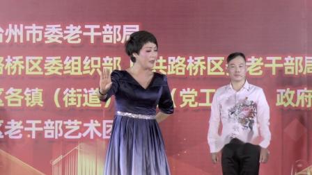 越剧开篇《唱支山歌给党听》演唱 翁文希 梁兴伟等