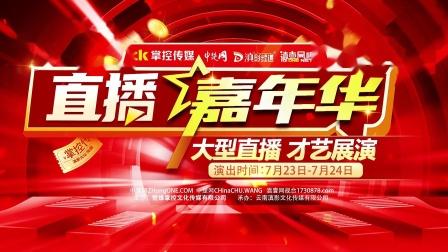 """中国·楚雄""""直播嘉年华""""大型直播展演"""