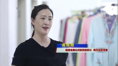 莆仙戏演员黄艳艳荣获戏剧梅花奖