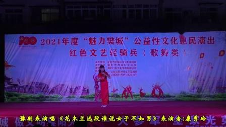 11豫剧表演唱《花木兰选段谁说女子不如男》正清和制作