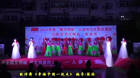 14歌伴舞《幸福中国一起走》正清和制作