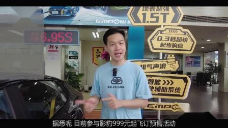 2021夏季汽车消费节 广汽传祺抢先看!